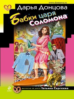 cover image of Бабки царя Соломона
