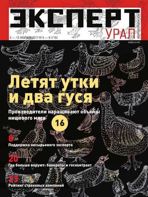 cover image of Эксперт Урал 05-06-2017