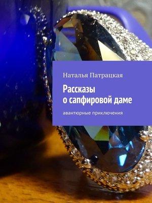 cover image of Рассказы осапфировойдаме. Авантюрные приключения