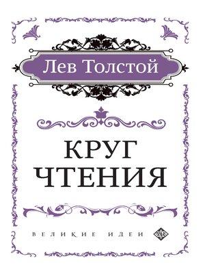 cover image of Круг чтения