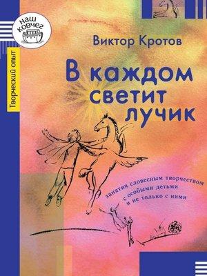 cover image of В каждом светит лучик. Занятия словесным творчеством с особыми детьми и не только с ними