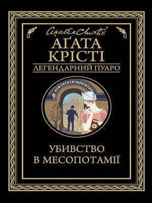 cover image of Убивство в Месопотамії