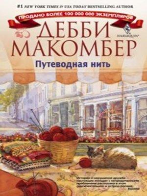 cover image of Путеводная нить