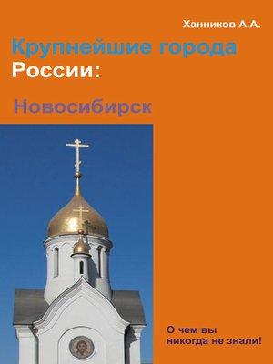 cover image of Новосибирск