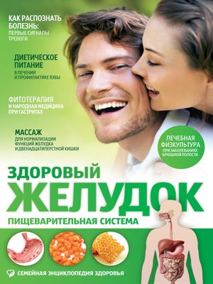 cover image of Здоровый желудок. Пищеварительная система