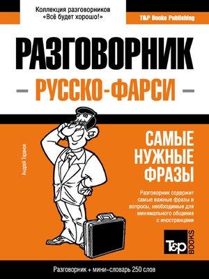 cover image of Фарси разговорник и мини-словарь