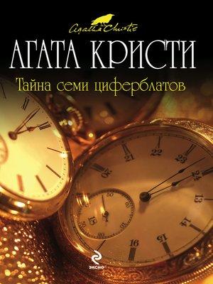 cover image of Тайна семи циферблатов