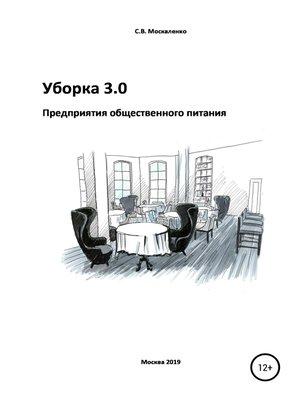 cover image of Уборка 3.0. Предприятия общественного питания