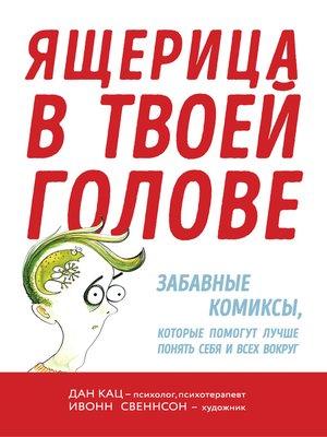 cover image of Ящерица в твоей голове. Забавные комиксы, которые помогут лучше понять себя и всех вокруг
