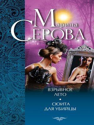 cover image of Взрывное лето. Сюита для убийцы (сборник)