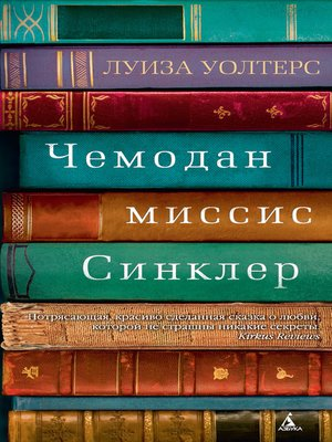 cover image of Чемодан миссис Синклер