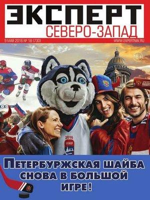 cover image of Эксперт Северо-Запад 18-2016