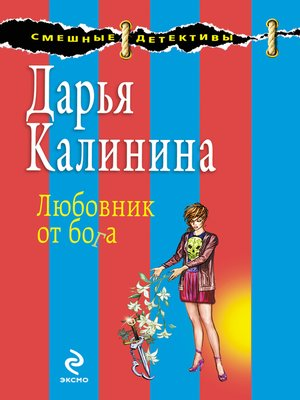 cover image of Любовник от бога