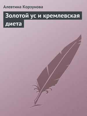 cover image of Золотой ус и кремлевская диета