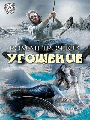cover image of Угощение