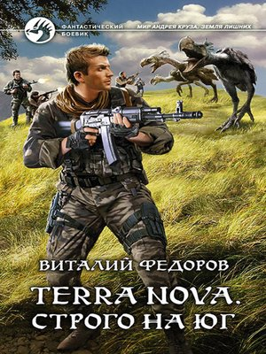 cover image of Terra Nova. Строго на юг