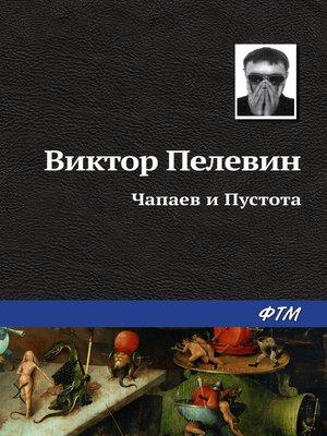 cover image of Чапаев и Пустота