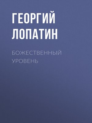 cover image of Божественный уровень