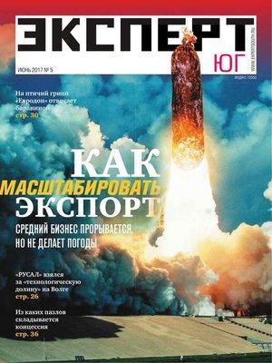 cover image of Эксперт Юг 05-2017