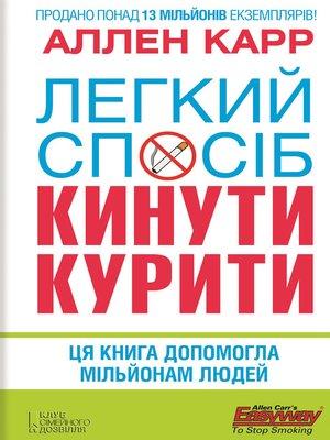 cover image of Легкий спосіб кинути курити