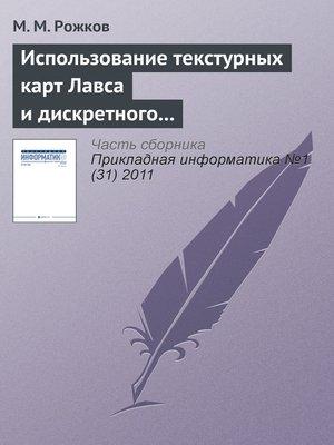 cover image of Использование текстурных карт Лавса и дискретного косинусного преобразования в задаче распознавания лиц