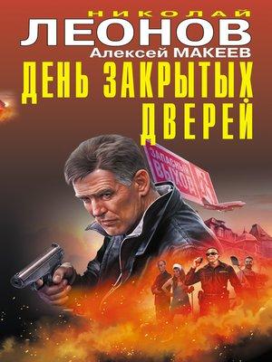 cover image of День закрытых дверей