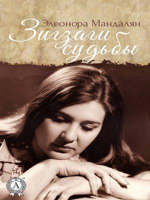 cover image of Зигзаги Судьбы