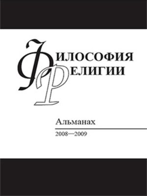 cover image of Философия религии