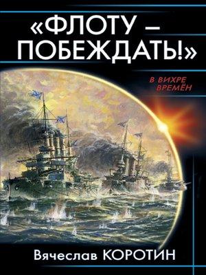 cover image of «Флоту – побеждать!»