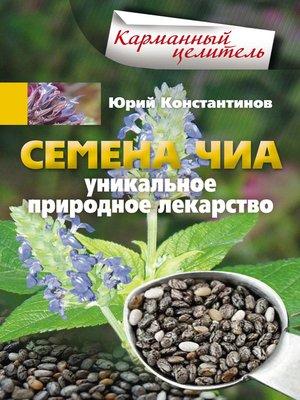 cover image of Семена чиа. Уникальное природное лекарство