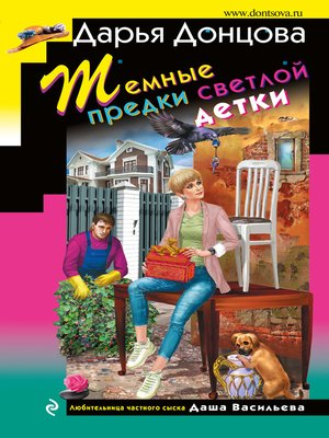cover image of Темные предки светлой детки