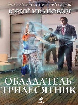 cover image of Обладатель-тридесятник