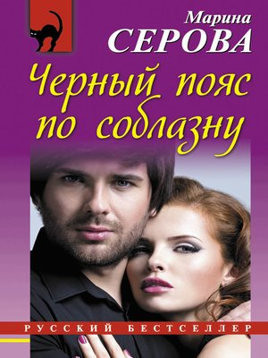 cover image of Черный пояс по соблазну