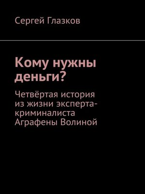 cover image of Чупакабра. Четвёртая история из жизни эксперта-криминалиста Аграфены Волиной