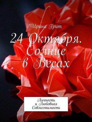 cover image of 24октября. Солнце вВесах. Личность и любовная совместимость