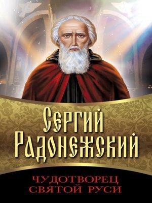 cover image of Сергий Радонежский. Чудотворец Святой Руси