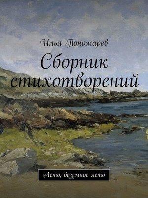 cover image of Сборник стихотворений. Лето, безумное лето