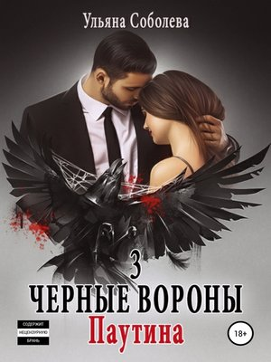 cover image of Черные вороны 3. Паутина