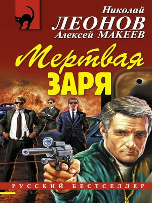 cover image of Мертвая заря