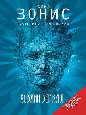 cover image of Хозяин зеркал