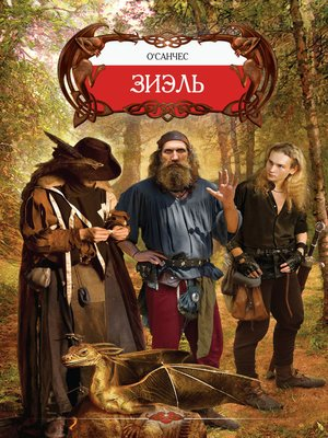 cover image of Зиэль