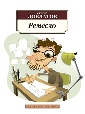 cover image of Ремесло