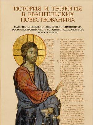 cover image of История и теология в Евангельских повествованиях