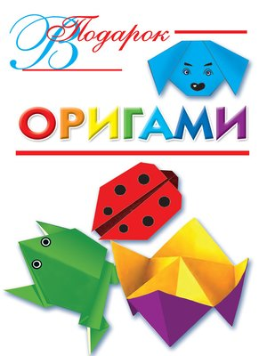 cover image of Оригами