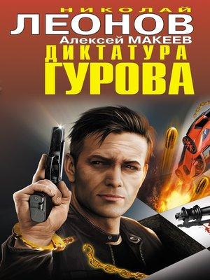 cover image of Диктатура Гурова (сборник)