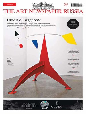 cover image of The Art Newspaper Russia №06 / июль-август 2015