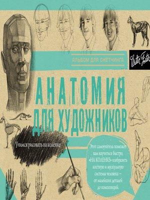 cover image of Анатомия для художников. Альбом для скетчинга