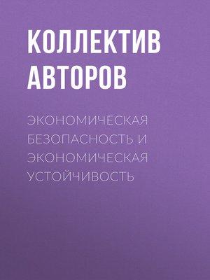 cover image of Экономическая безопасность и экономическая устойчивость