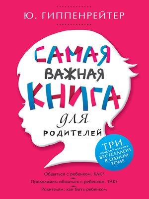 cover image of Самая важная книга для родителей (сборник)