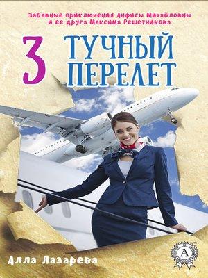 cover image of Тучный перелет